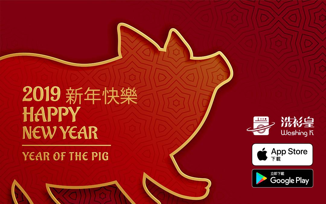 祝各位2019豬年行大運,新春期間洗衫皇休息至年初六